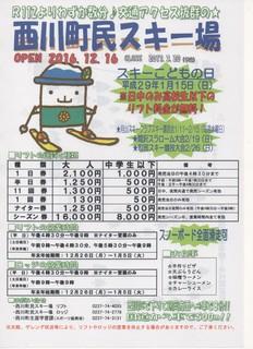 スキャン_20161212t町民スキー場.jpg