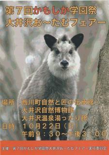スキャン_20170929.jpg