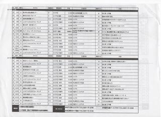 スキャン_20181128 (2).png