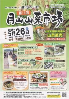 山菜市場.jpg