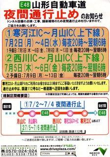 通行止め(E48).jpg